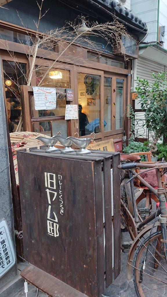空堀 スパイスカレー 旧ヤム亭の外観