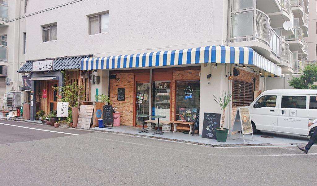塚本のTHE coffee time HOME(ザ コーヒータイム)