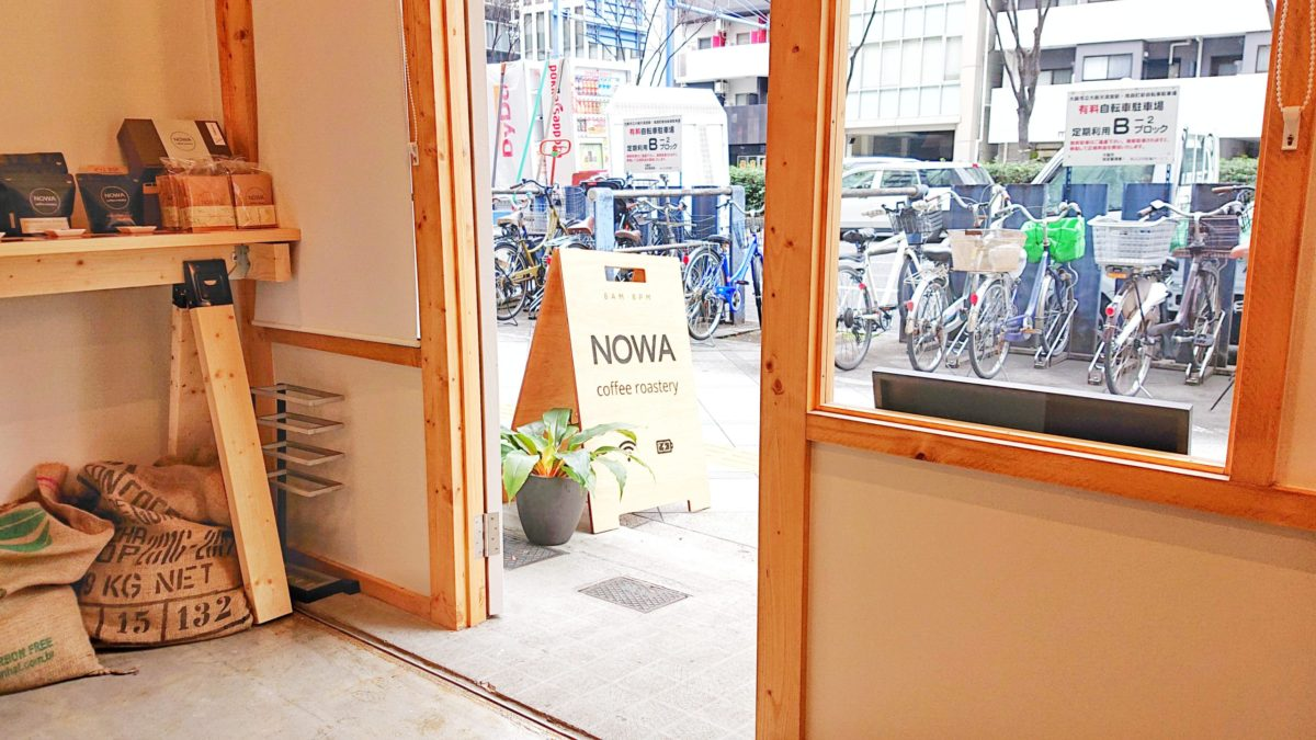 『NOWA coffee roastery(ノワコーヒー)』