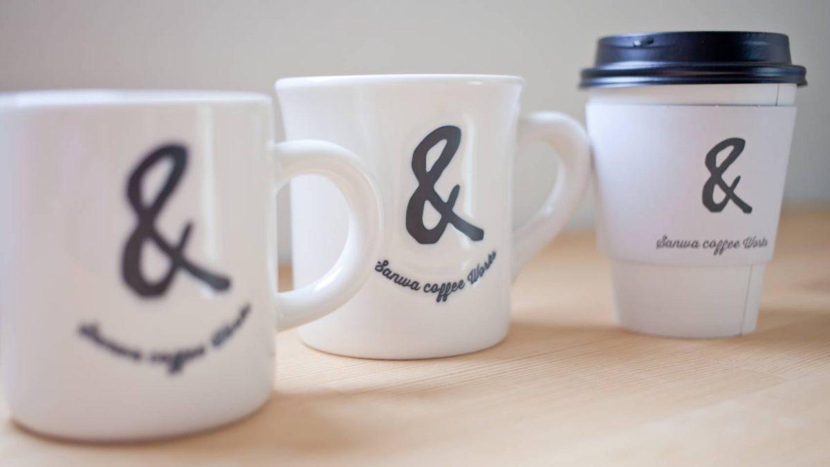 サンワコーヒーワークス