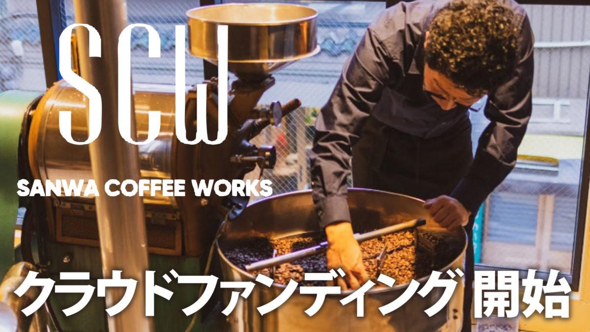 サンワコーヒー_クラウドファンディング