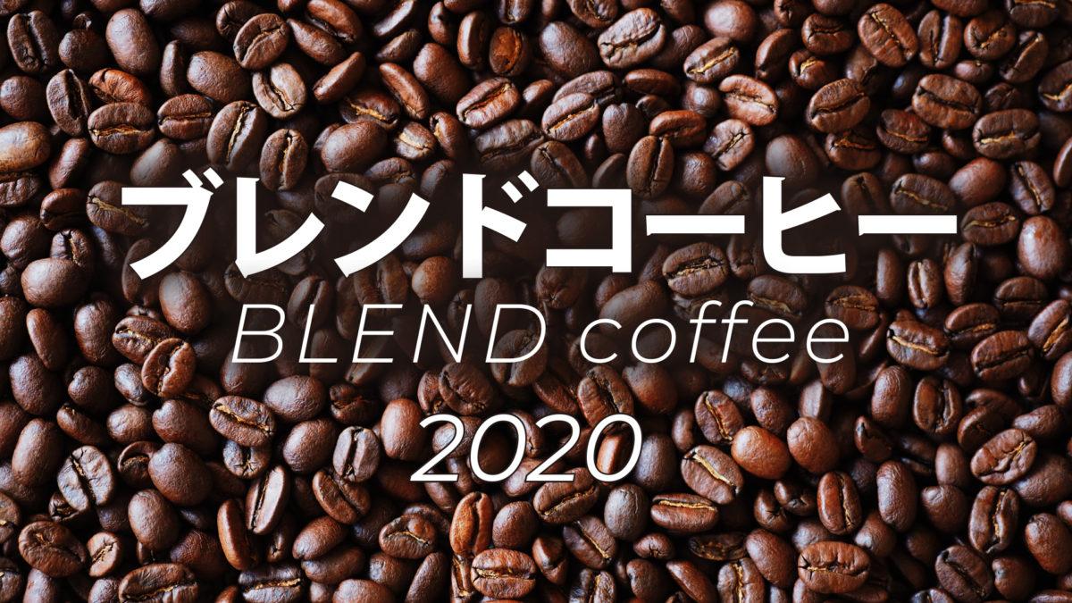 ブレンドコーヒーとは