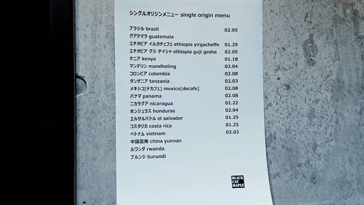 大阪中崎町の自家焙煎コーヒーショップBLACK CAT MAPLEのメニュー