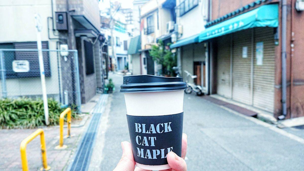 大阪中崎町の自家焙煎コーヒーショップBLACK CAT MAPLE