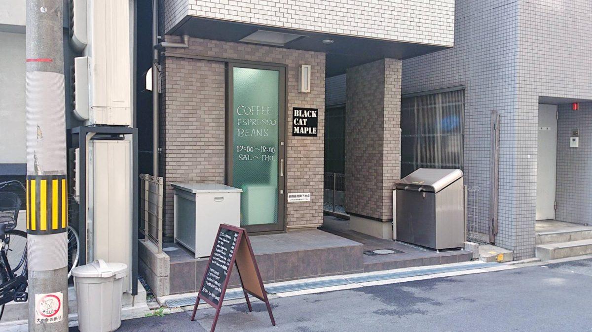 大阪中崎町の自家焙煎コーヒーショップBLACK CAT MAPLEの外観