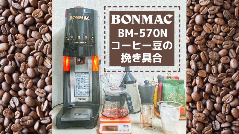 BONMAC ボンマック BM-570N 挽き具合_TOP